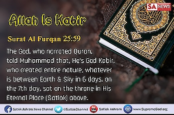#soulfulquotes  #soulfulquoteschannel #ropo-bhakti  #bhakti #bhakti-tv #news #who_is_god #saintrampalji #spirituality #spiritualawakening #authentic #knowledge #educationforall #allah #kabir #allah_hu_akbar #allah #ramdan #allah_kabir #allahu #ropo-bhakti #bhakti #bhakti-tv #spirituality #allah_kabir #allah #whoisallah