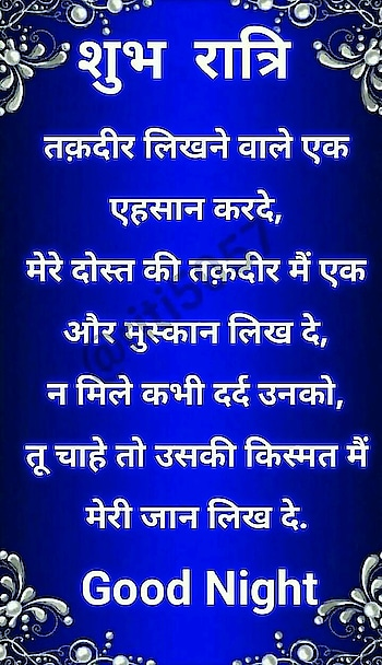 good night my all ROPOSO friends