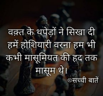 #roposomotivationalquotes #roposo #saulfull_quotes