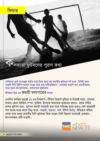"""বাঙালি মানেই ফুটবল, কিন্তু সেই ফুটবল এর অনেক পুরাণ  ইতিহাস আছে যা আমরা অনেকেই জানিনা। আসুন আজ """"What's New Life""""  এর নভেম্বর সংখ্যার ম্যাগাজিন থেকে জেনেনিই সেই পুরাণ কাহিনী।   পুরো পড়তে ক্লিক করুনঃ http://bit.ly/2AW7CdS #OnlineMagazine #BengaliMagazine #FashionMagazine #Sports #Travel #FoodMagazine #Kolkata #CityofJoy"""