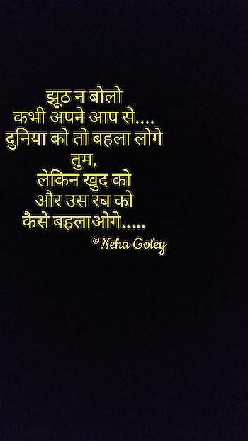#selfwritten #soulfulquotes #nehagoley