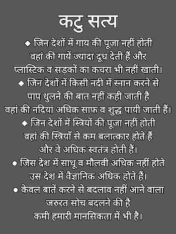 #indian #religion #important #superstitions #people