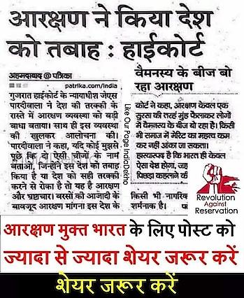 #vandemataram #indian #reservationgoback #reservation #jaihind #independance #greatness