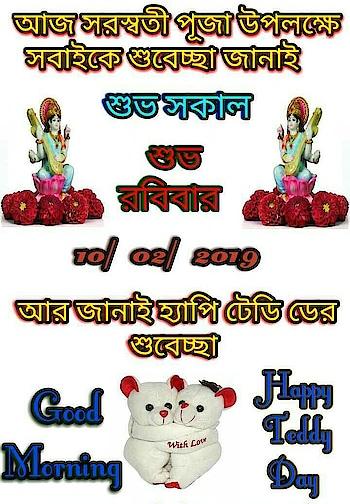#happy #puja #saraswatipujo2019 #nice_day #good----morning