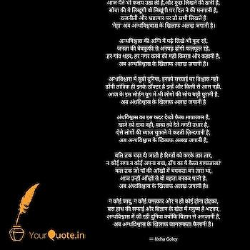 #myfirstpoem #poetry #hindipoetry #mypoetry #society #superstition #superstitious #roposo #nehagoley