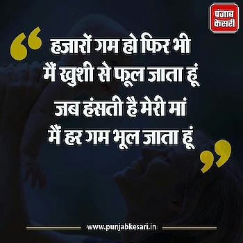 #mom #love #shayari #hindi #soulfulquotes #quotes #smile #happy #maa #pyaar #hersmile #new #trendy #daily #mummy #eyes #strength