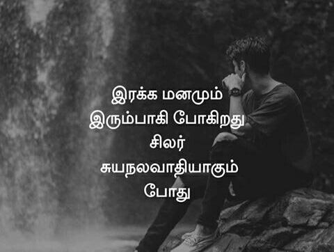 #tamilquotes #tamilquotespage #tamilquote #tamilnadu #tamil  #tamilnadutrending #vasanth1035