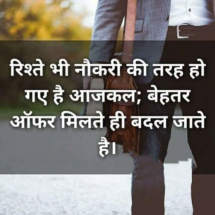 #ristey bhi aaj kal naukri ki 😖😖😖