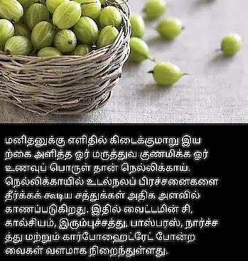 #tamil #rangoli #healthtips #amla #benefits #lgfg