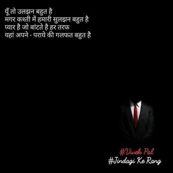 #roposotalenthunt #jindagikerang #vivekpal #poetrycommunityofinstagram #poemas #hindi #heart #wordoftheday #words #writer #writersofinstagram #kavita #shayri #lifequotes #love #lovequotes #poem #poema#urdulovers #urdu #hindilove #poemsofinstagram #poem #poemsporn #urdupoetry #urdulove#writing #poetry #poetrycommunity #quotestags