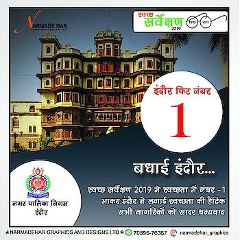 #swadeshi #swachh-bharath #swachhbharatabhiyan #indore_no_1 #indor #madhyapradesh