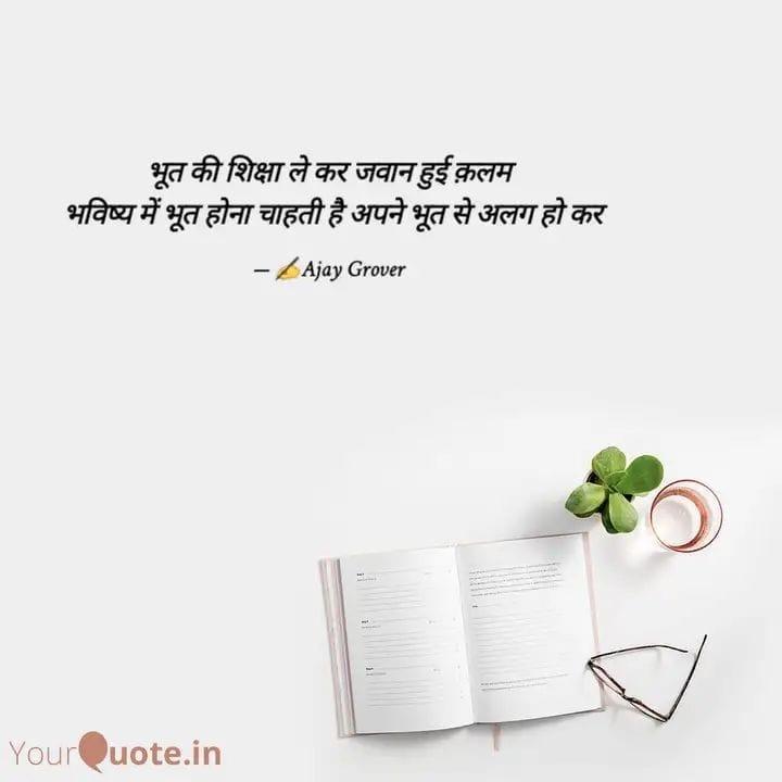 #soulfulquoteschannel #soulfulquotes #adhure_khawab #ajeebkhayal # #love #lovequotes #lovestory  #feelings #wordsofwisdom #writerscommunity #hindi #hindiquotes #hindipoetry #hindiwriters  #writersofindia #writersnetwork #instaquotes  #truthoflife #quoteoftheday  #writedilse #mirakee #writerscommunity  #poems #poetry  #writersnetwork #quotes #quote #writersofinstagram #stories #ttt #quoteoftheday #writersofig #writersofmirakee  #wordporn #writing #writing