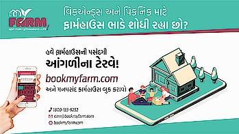 #farmhouse #farmhouse #surat #resort #bookmyfarm