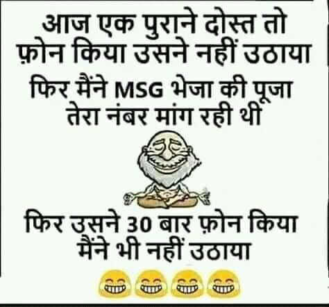 #jokes #joke #ropo-joke #joking #hindi #funny #roposo-funny #laugh #ropo-laugh #laughingoutloud #lol #roposo-lough #laughingtime