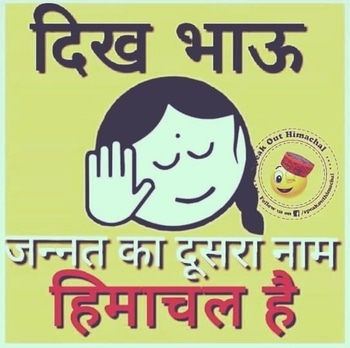 being # himachali #