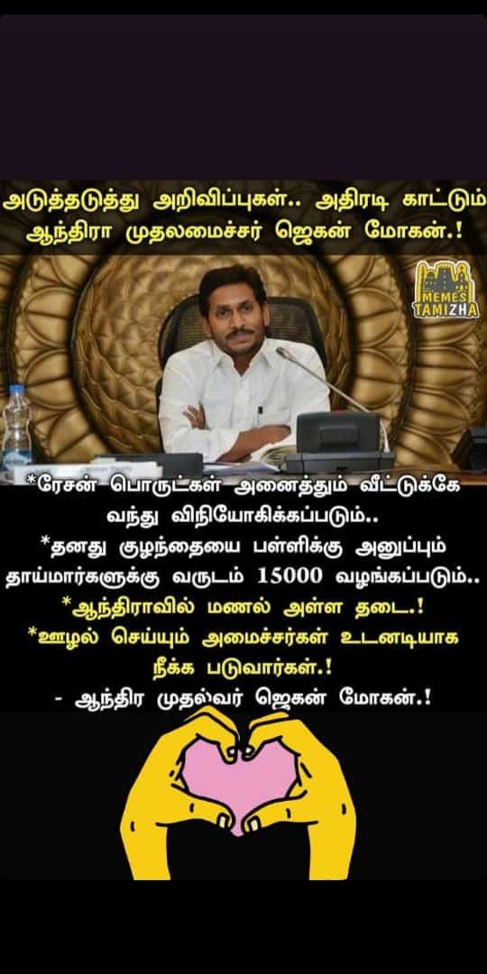 #jaganmohanreddy #andhrapradesh #chiefminister #politics