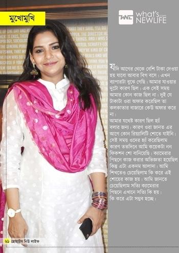 """এবারে What's New Life এর টিম মুখোমুখী হয়েছিল অভিনেত্রী সুদীপ্তা চক্রবর্তীর। কি বললেন অভিনেত্রী নিজের সম্পর্কে? তা জানুন """"What's New Life"""" এর নভেম্বর সংখ্যার ম্যাগাজিনে।  বিশদ জানতে ক্লিক করুনঃ http://bit.ly/2ANiFG5 #Success #Lifestyle #DigitalMagazine #Magazine #OnlineMagazine #LifestyleMagazine #FashionMagazine #Publication #Published #FoodMagazine #TravelMagazine #WNL #WhatsNewLife #OctoberMagazine #Bangladesh #CelebrityGossip #BengaliMagazine #Cook #recipe"""