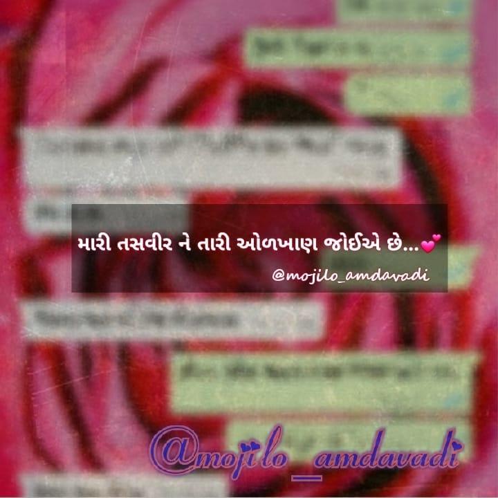 #mojilo_amdavadi #Ahmedabad #gujju_the_great #love_is_blind #for_some_one_special #kon_tujhe_yun_pyar_krnga_jese_me_karta_hun💋😘😍😍 #Love_u_chiku #aashiqui2 #tu_ane_tari_vato #VitaminShe #LNB #Princess #MyLove #ReasonOfLife #MyEverything #Dhadak #my_happyness_your_smile😘