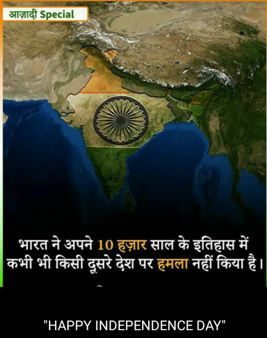 love you to my India