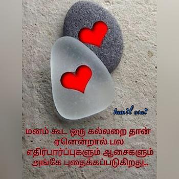 #sadstatus  #sadquotes  #love  #love-status-roposo-beats  #tamil  #tamilsong  #tamilkavithai  #heartbroken  #sad_whatsapp_status  #lovestatus  #manam  #heart-touching  #heart_touching_song