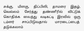 #tamil #rangoli #healthtips #forheartproblems