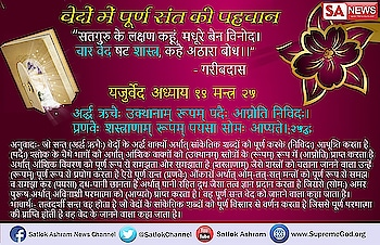 If we talk about HINDU DHARMA ,It is well known that VEDAS are on the top of all holy spiritual books but we don't know the #Reality_Of_Vedas  I am saying this because If we knew we don't believe any type of superstitious Only #SpiritualLeader_SaintRampalji explaining the truth.