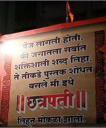 🙏🚩🚩🚩🚩🚩🙏 #shivray #jay-shivray #shivajimaharaj #shivaji_maharaj