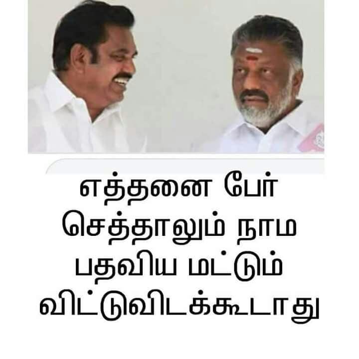 #ops #eps #tamilnadu #news #hahatv