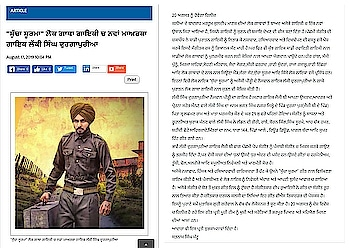 #Sucha_Soorma #newspaper #punjabiinholand #20agust #10am #luckysinghdurgapuria #vsrecords #keepsupporting #support❤️🙏