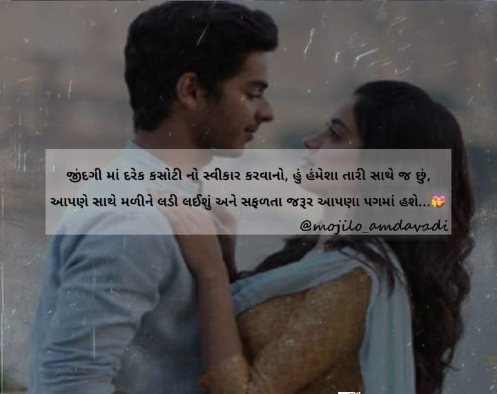 #mojilo_amdavadi #Ahmedabad #gujju_the_great #love_is_blind #for_some_one_special #kon_tujhe_yun_pyar_krnga_jese_me_karta_hun💋😘😍😍 #Love_u_chiku #aashiqui2 #tu_ane_tari_vato #VitaminShe #LNB #Princess #MyLove #ReasonOfLife #MyEverything #Dhadak