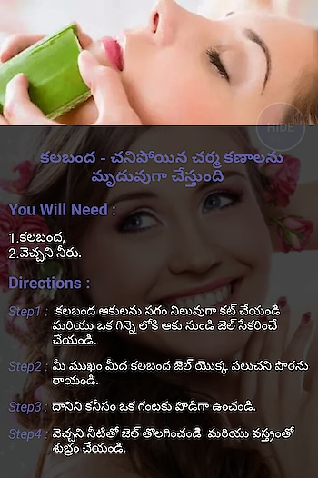 Alovera Beauty Tip