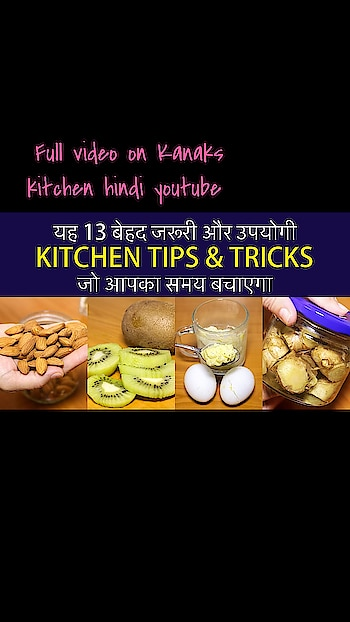 Amazing kitchen tips and tricks. full video on kanaks kitchen hindi YouTube channel. #kanakskitchenhindi #youtuber #kitchentips #kitchenhacks