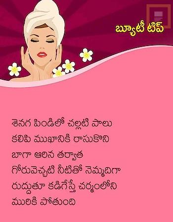 #beauty tips