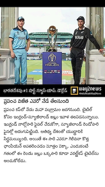 #Icc cricket Finally match  England 🆚 Negeland