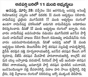 అనపర్తి బరిలో 11 మంది అభ్యర్థులు. #KothapalliGeetha #janajagrutiparty #VoteforMike #VoteForProgress #ManaGalamManaBalam #VoiceForTheVoiceless