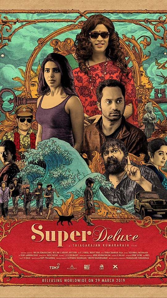 TRAILER FROM TOMORROW  #EXPECTMADNESS  #SuperDeluxe #second_look  #SuperDeluxe2ndlook   #VijaySethuOffl  #FahadhFaasil #thisisysr #sash041075 #itisthatis #ynotxworld#samantharuthprabhu #samanthaakkineni #vijaysethupathi  #alchemyvisionw1 #Emadhi161 #meramyakrishnan #U1Records #SGayathrie #actorashwanth #mirnaliniravi