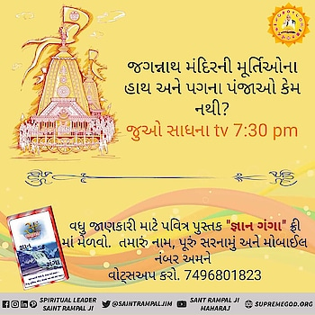 #जगन्नाथ_रथयात्रा #spiritual #religion #oneness #namaste #meditation #kundalini #dharma #mantra #innerpeace #peaceofmind #awakening #vishnu #hindutemple #radhekrishna #puja #shree #bhagavadgita #bhaktiyoga #kirtan #chanting #jagannath #rathyatra #odisha #puri #lord #hindutemple #hindu #lordjagannath Www.jagatgururampalji.org