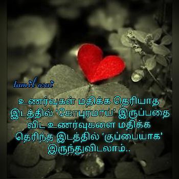 🔥🔥🔥 #tamil  #tamilkavithai  #idayam  #heart  #sad  #value  #dailypost  #pain-of-love  #avoid  #acceptance  #roposo  #kavithaikal  #love  #anbu  #heart-touching