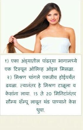 foe stronger hair #marathi #lookgoodfeelgood