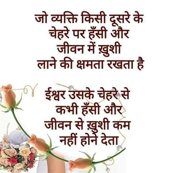 aaj ka sunder suvichar..... hi beautiful wali good morning dear friends.