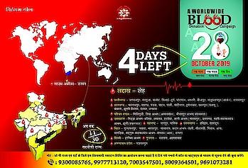 "📣 Countdown Begin 📣 #4daysleft 👇 #Worldwide #BloodDonation #Campaign  "" रक्त सेवा  मानव सेवा  राष्ट्र सेवा ""  Together We Donate; Timely We Save; Today We Serve 💐 #VihangamYoga   #SantPravar #bhakti"