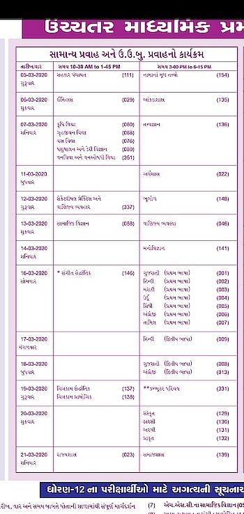 board time table
