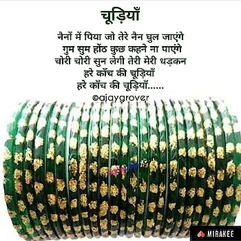 "My Favourite Title Track Of A Short Movie... "" हरे काँच की चूड़ियाँ "" #soulfulquotes #soulfulquoteschannel   #green #bangles #myfavoritecolor  #myfavourite  #lovequotes  #hindiquotes  #mirakee  #writersnetwork #wds #hindi #hindiwriters #mirakee #poems #poetry  #writersnetwork #quotes #quote #writersofinstagram #stories #ttt #quoteoftheday #writersofig #writersofmirakee  #wordporn #writing #writer  #yqbaba #yqdidi #yqquotes"