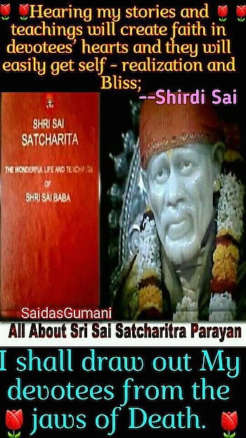 🌷OM❤SAI❤RAM🌷    Reading  ❤❤❤❤            The Sri Sai  Satcharitra:            ❤❤❤❤❤❤❤❤❤ An Act of Prayer at Baba's 💜💙💜💙💜💙💜💙💜💙  Feet 💜💙  By William Song, co-editor of the new rendering of the Sri Sai Satcharitra What would each of us not give to be able to be in the presence of Baba and to speak to him? To have him speak to us? When one enters into this book deeply, that is exactly what is happening. You are with Baba. This book is alive. His consciousness is in the words. And when you approach the book with stillness you're not approaching the book through mental activity, rather you're letting your entire body energetically absorb the life force of his words and the life force of consciousness. During these periods of sustained immersion with the energy of the book, I really realized that to open your heart and to be with this book is literally to be having your head at Baba's feet. That you are literally, immediately in his presence, within his consciousness and allowing his consciousness to flood in, in place of your own egoic consciousness and that is a state of pure bliss.   🌷 SRI SATCHIDANANDA SADGURU SAINATH MAHARAJ KI JAI 🌷