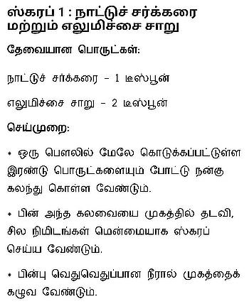 #tamil #lookgoodfeelgood #beautytips #facescrub #foroilyskin #lemonwithsugar #procedureandbenefits