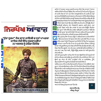 #Sucha_Soorma #newspaper #nirpakhawaaz #20agust #10am #luckysinghdurgapuria #vsrecords #keepsupporting #support❤️🙏