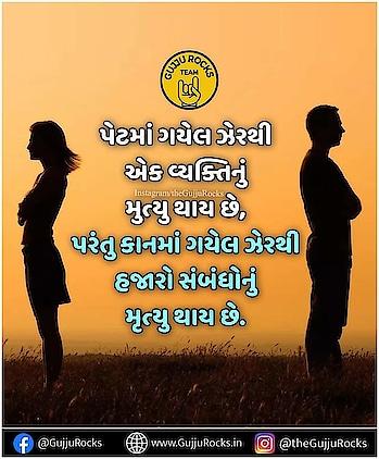 💯💯💯💯 sachu.... #gujjus #gujju #mr_vishu_302 #gujjushayri #gujjushayar #gujjurockes #gujaratis #shayrilover #-lover