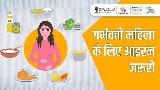 याद रखिये प्रेग्नन्सी में आयरन की कमी के कारण हो सकती हैं कई समस्याएं #poshanmaah2020 #nutrition #healthyeating #healthtips