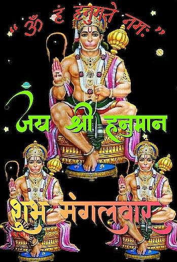 🙏🏻🙏🏻 #goodmorning-roposo #jaihanuman #lordhanuman #goodmorning #dailywisheschannel #dailywishes #haveagreatday