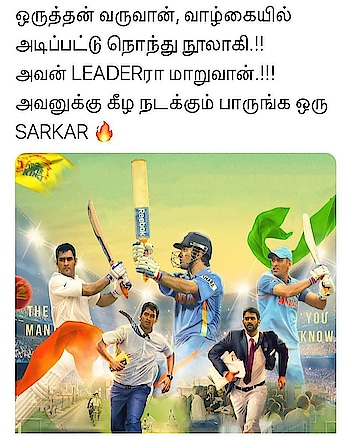 #thala ,#dhoni #icc #bcci #indiancricketteam #cricket #chennaisuperkings #thalapathy #dialogue #sarkar